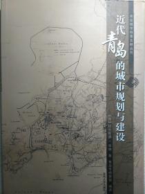 近代青岛的城市规划与建设