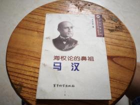 """""""海权论""""鼻祖:马汉"""