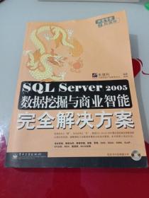 SQL Server 2005数据挖掘与商业智能完全解决方案