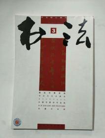 书法月刊2010.3