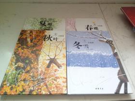 木之绘本: 春蝴 夏雨 秋叶 冬雪(精装全4册)【页内干净】