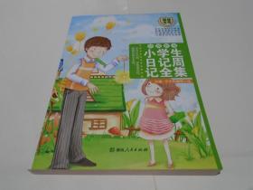 小学生日记周记全集(新书)