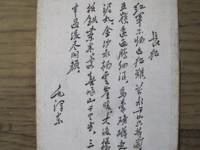 ———中国杭州都锦生织锦厂制《毛主席诗词,长征》全新13 × 9cm