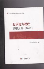 北京地方税收调研文集 ( 2017)