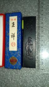 日本老墨:宁乐《王祥》特烟1锭。规格:总重39克(老称1两多),板子精致,墨色乌亮,未使用。中高端菜种油烟。年代最低下限按中国纪年约:七0~八0