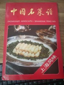 中国名菜谱(上海风味)