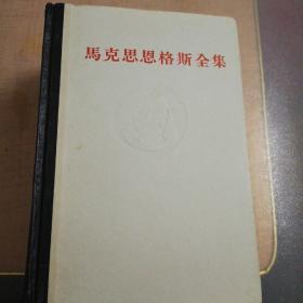 马克斯恩格斯全集(第23-26册,加全集目录,7册)