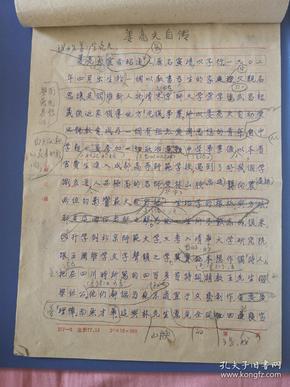 姜亮夫自传手稿