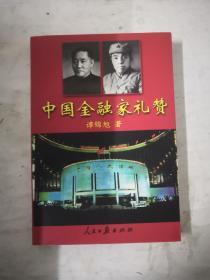 中国金融家礼赞