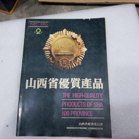山西省优质产品1985_1986  第二集