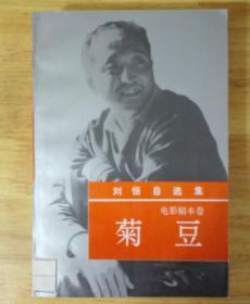 刘恒著 刘恒自选集电影剧本卷《菊豆》