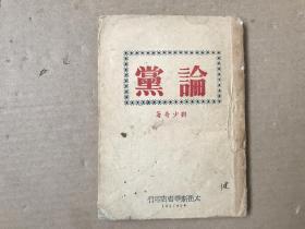 论党 刘少奇1947年太岳新华书店