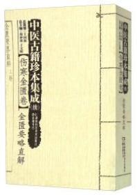 中医古籍珍本集成(续)[伤寒金匮卷]金匮要略直解
