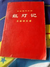 红灯记~主旋律乐谱