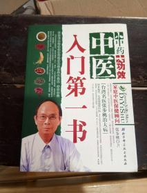 中医入门第一书:张步桃治大病