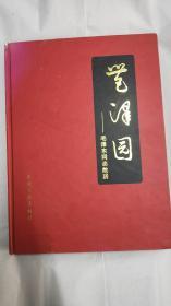 丰泽园:毛泽东同志故居:[摄影集]