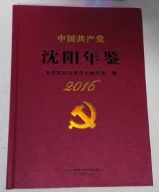 中国共产党沈阳年鉴 2016