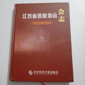 江苏省医院协会会志