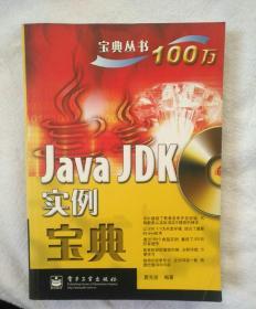 Java JDK实例宝典  有盘