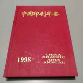 中国印刷年鉴1998