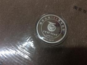 宁电百年 璀璨金陵--纪念南京办电100周年(1910-2010)银质纪念币