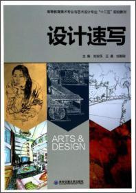 """设计速写/高等教育美术专业与艺术设计专业""""十二五""""规划教材"""