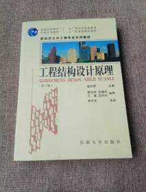 """普通高等教育""""十一五""""国家级规划教材:工程结构设计原理(第3版)"""