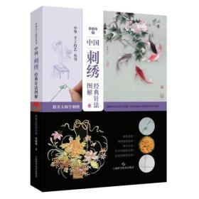 中国刺绣经典针法图解:跟着大师学刺绣(中华手工技艺丛书)