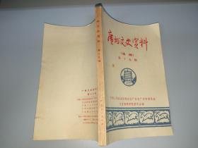 广州文史资料选辑(第十九辑)