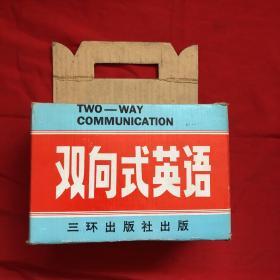 双向式英语【教学引进版 英语磁带 全24盒装】