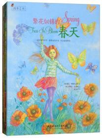繁花似锦的春天(全4册)