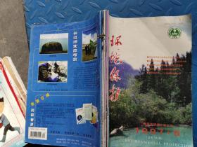 环境保护 1997 6-12