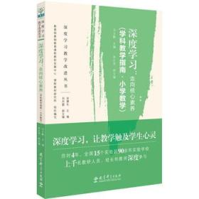 深度学习教学改进丛书 深度学习:走向核心素养(学科教学指南·