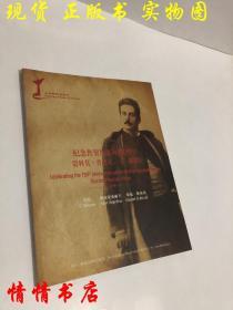 第十一届北京国际音乐节 纪念普契尼诞辰150周年