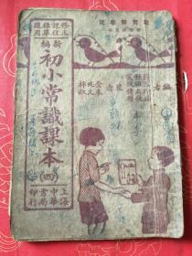 新编初小常识课本(四)