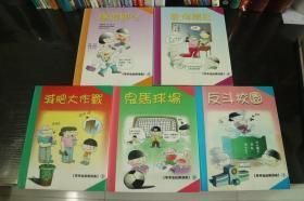 《毕华流校园漫画》 全五册 初版