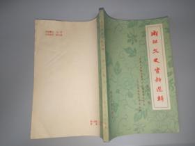 浙江文史资料选辑(第二十一辑)
