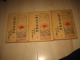 足本经史百家杂钞(全三册)民国24年初版