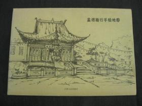 孟河旅行手绘地图(尺寸:70cm*50cm)