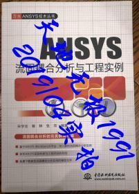 ANSYS流固耦合分析与工程实例