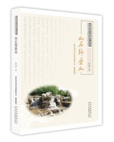山石韩叠山(非物质文化遗产丛书)