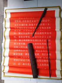 {保真--文革大字报,毛主席语录宣传画}2开《社会主义社会是一个相当长的历史阶段。》,1971年9月山西人民出版社