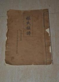 张氏族谱(徽山县曹庄支谱)