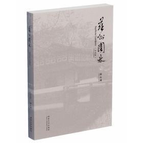 苏州园林(纪念版)
