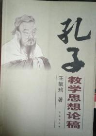 Y013-1 孔子教学思想论稿(2003年1版1印)