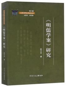 《明儒学案》研究/全景芳师传学者文库