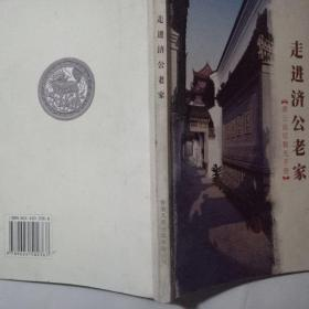 走进济公老家:济公故居观光手册