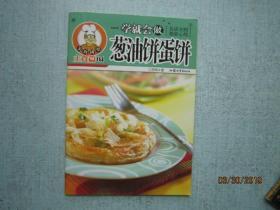 美食讲堂系列:一学就会做葱油饼蛋饼   菜谱类 A7137