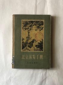 北京浏览手册《1957年版》