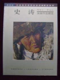 二十世纪末中国画.百杰画库:百杰画家——史涛油画作品精选